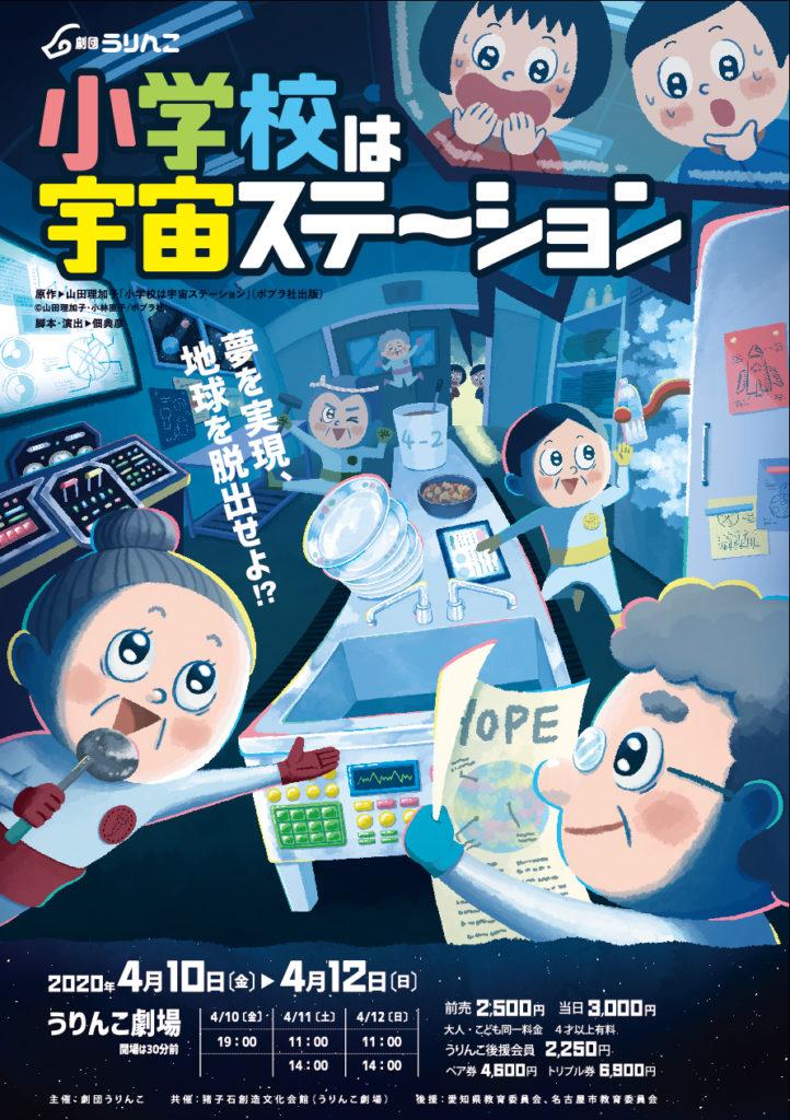 「小学校は宇宙ステーション」/劇団うりんこ様