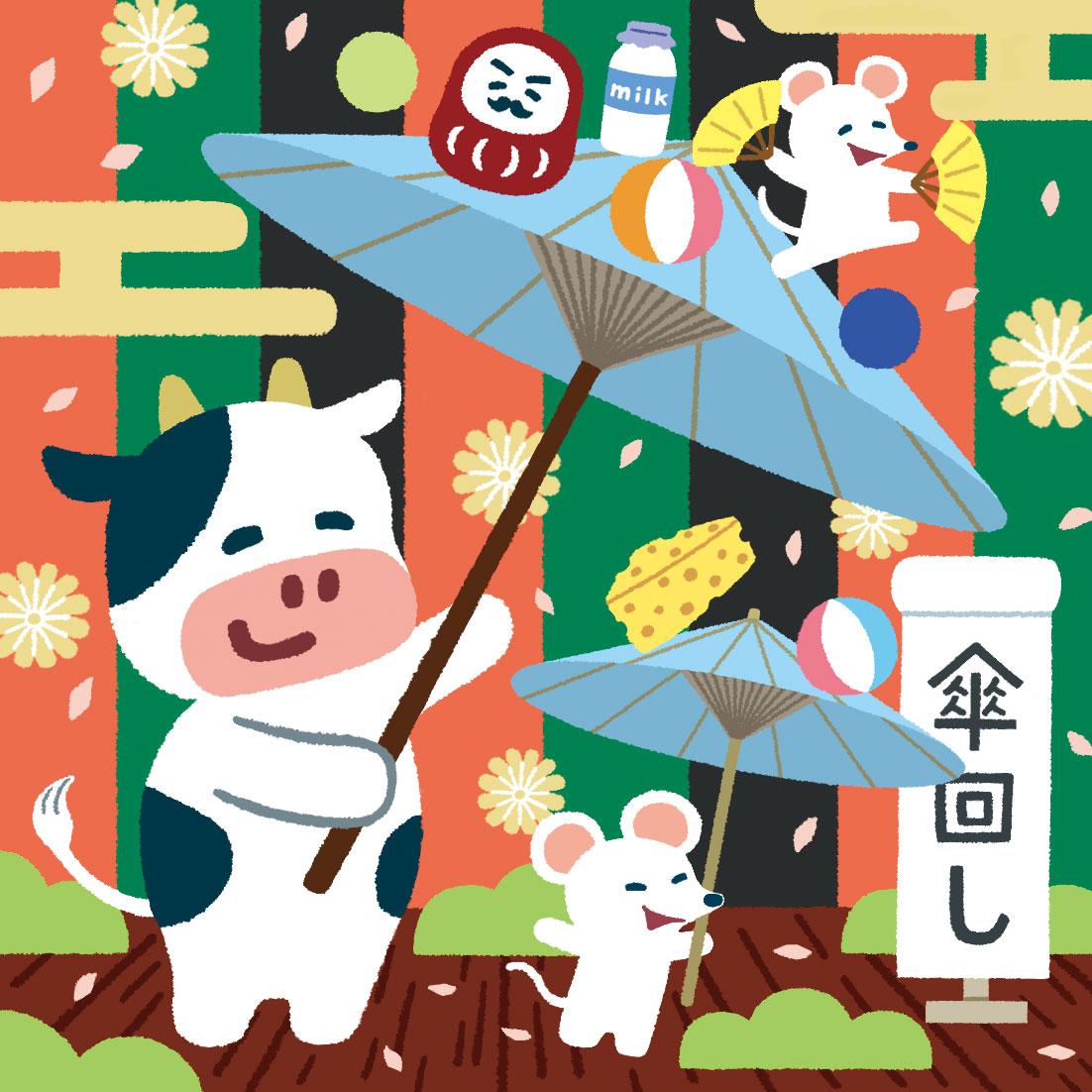 でっかい!まちがいさがし1月号/コスミック出版様